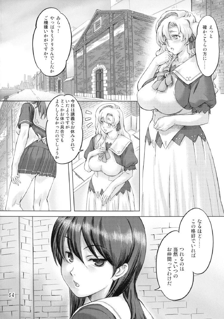 Sukumizu Sentai Bikininger 2 2