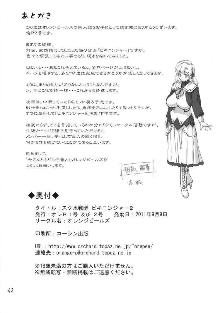 Sukumizu Sentai Bikininger 2 40