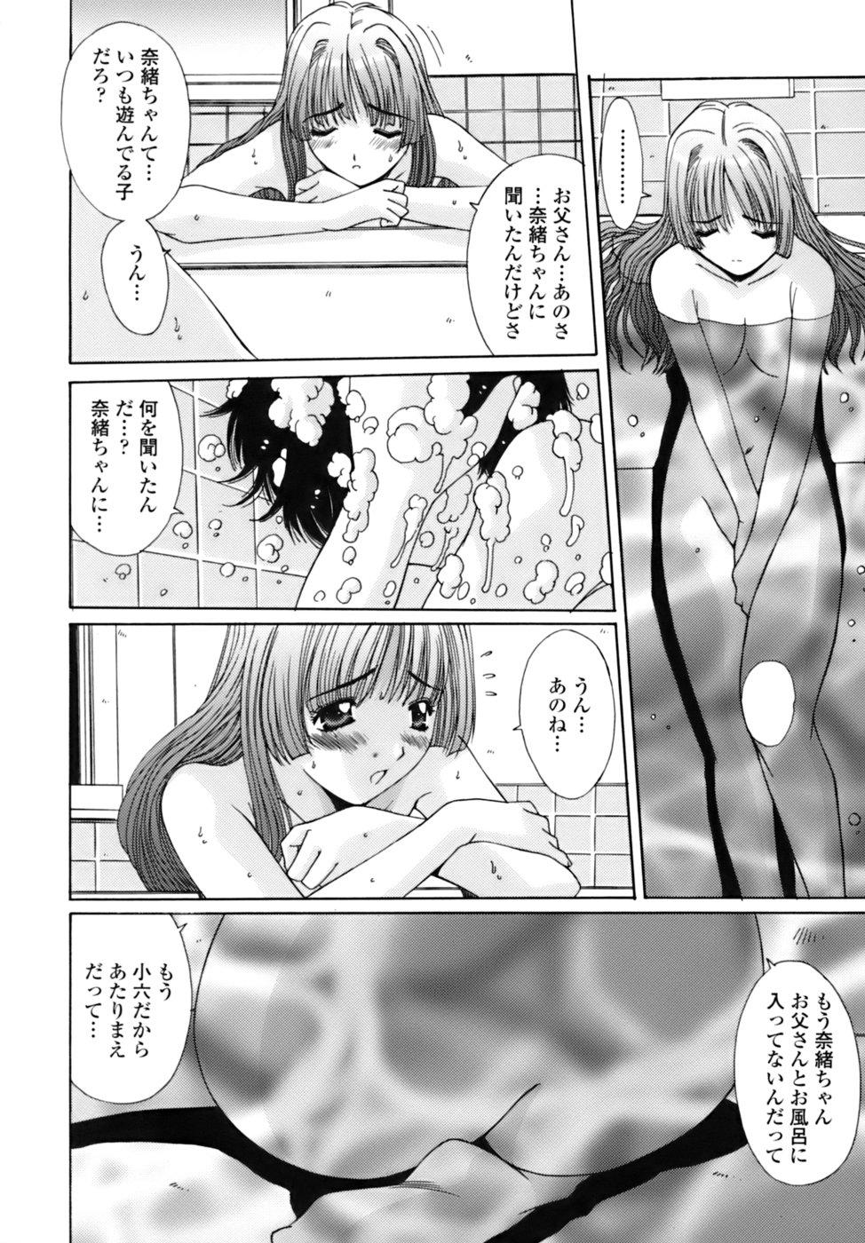 Sange No Koku - At the Time of Scattering Flowers 105