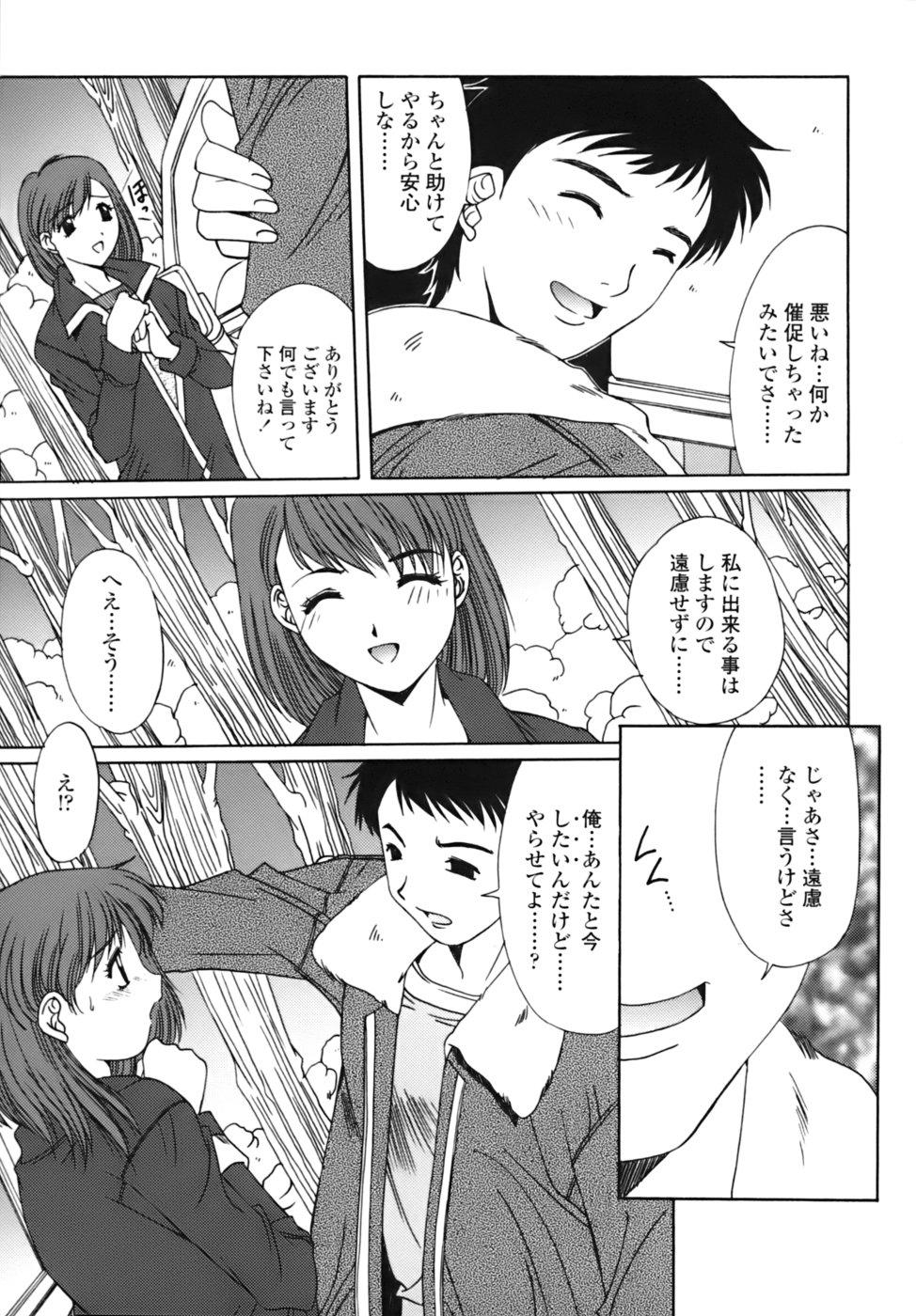 Sange No Koku - At the Time of Scattering Flowers 122