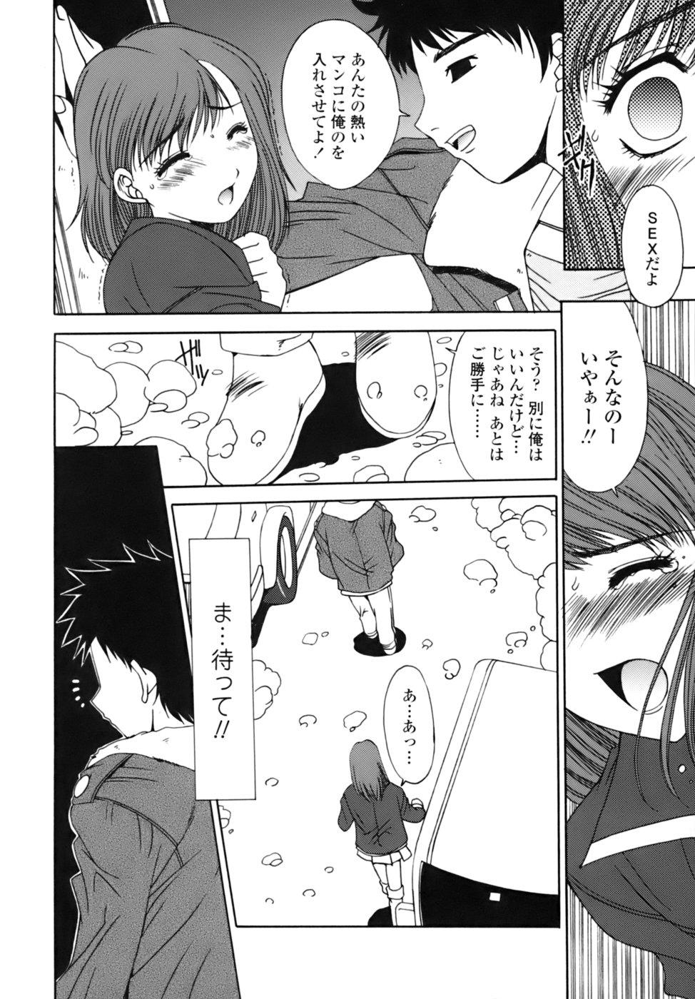 Sange No Koku - At the Time of Scattering Flowers 123