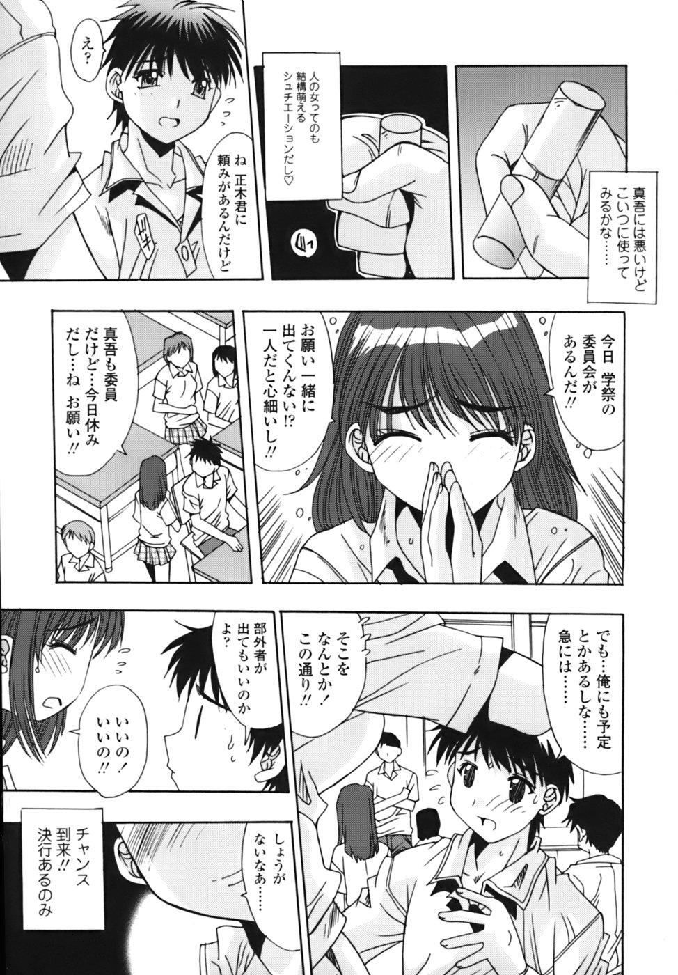 Sange No Koku - At the Time of Scattering Flowers 23