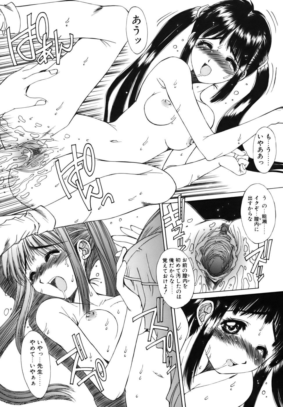Sange No Koku - At the Time of Scattering Flowers 54