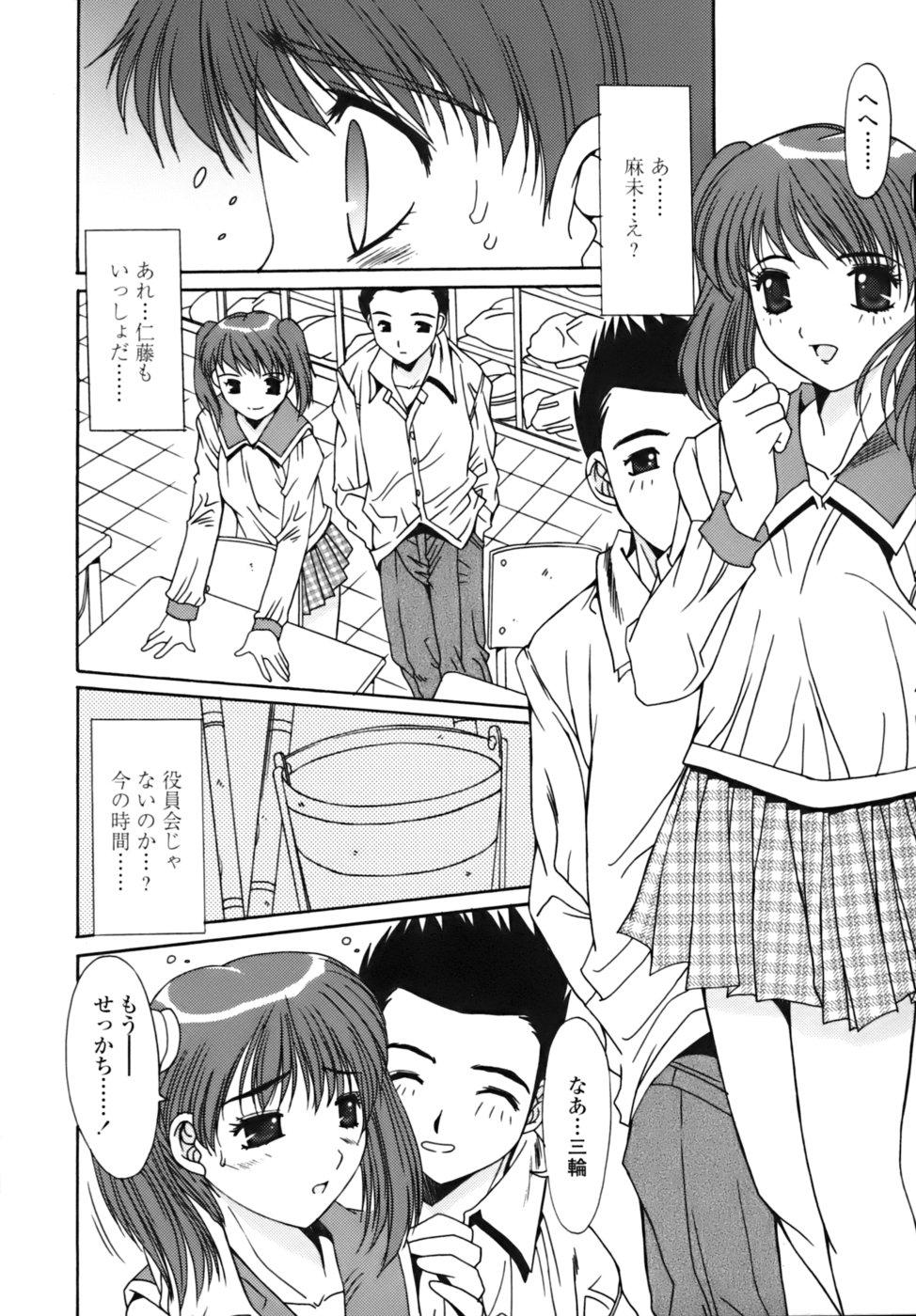 Sange No Koku - At the Time of Scattering Flowers 94