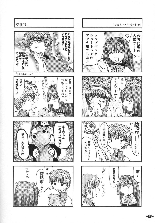 Sonomamma Ryojoku CAPCOM vs SNK 10