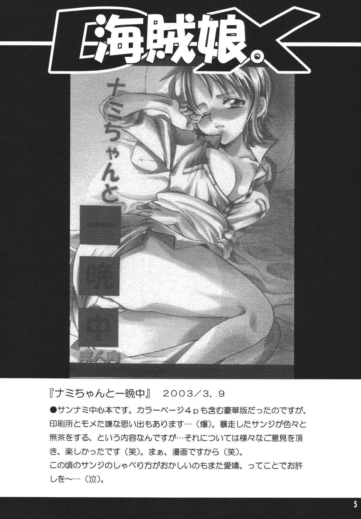 Kaizoku Musume. DX 3