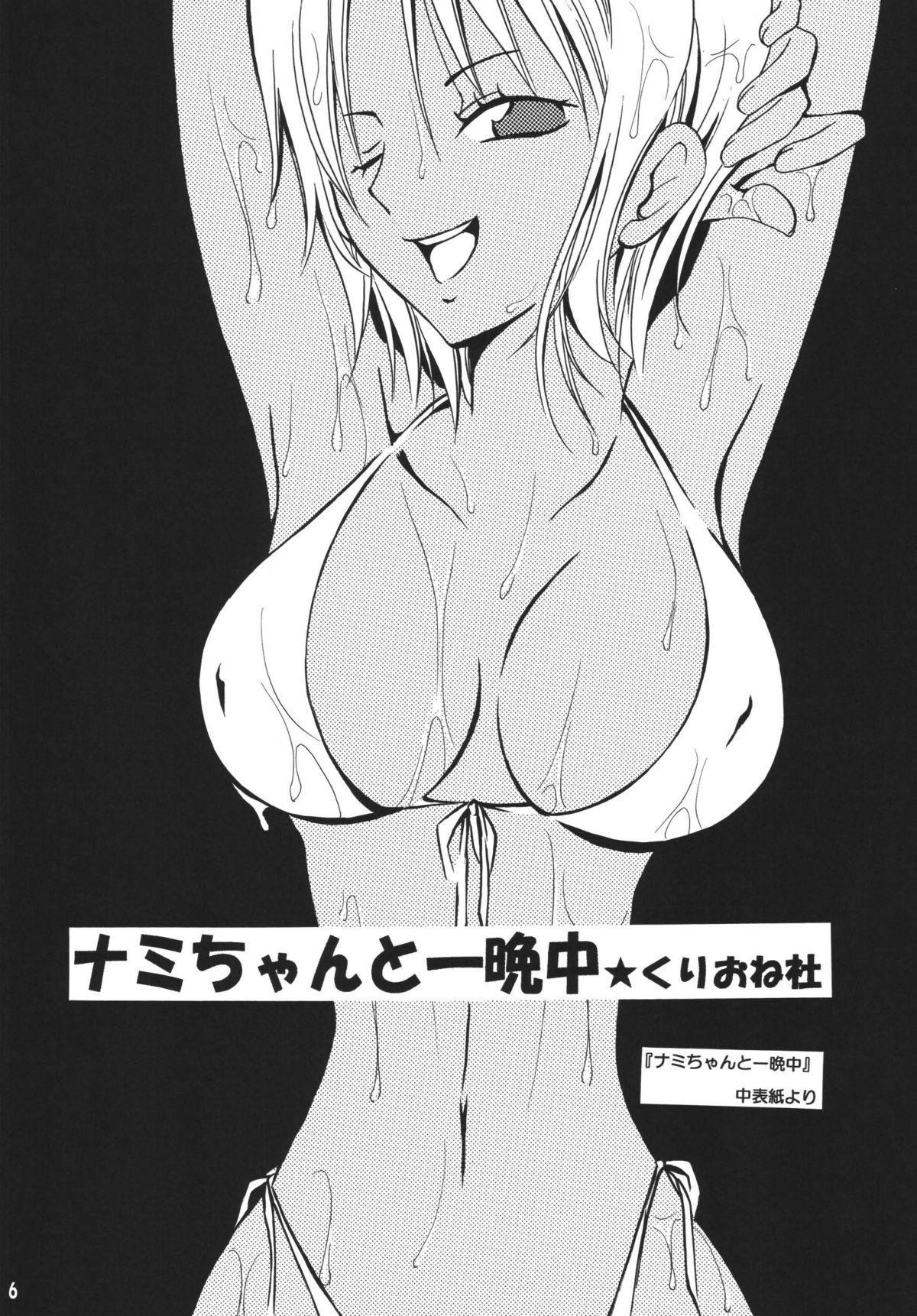 Kaizoku Musume. DX 4