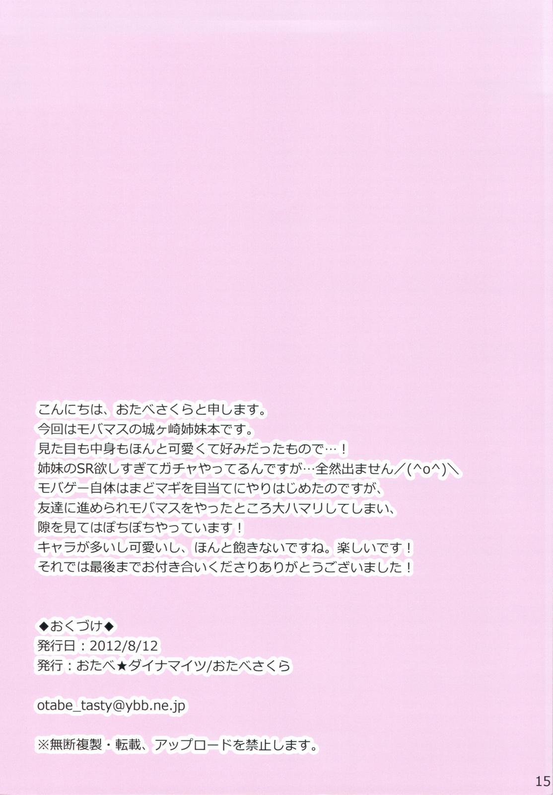 Jougasaki Shimai no Zenryoku Love Attack + Omake bon 14