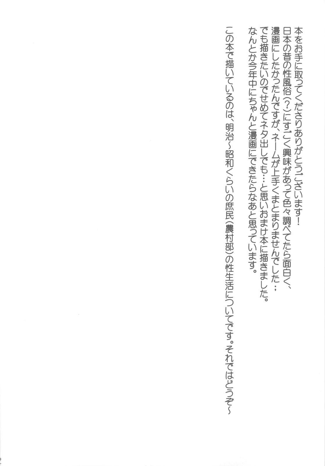 Jougasaki Shimai no Zenryoku Love Attack + Omake bon 17