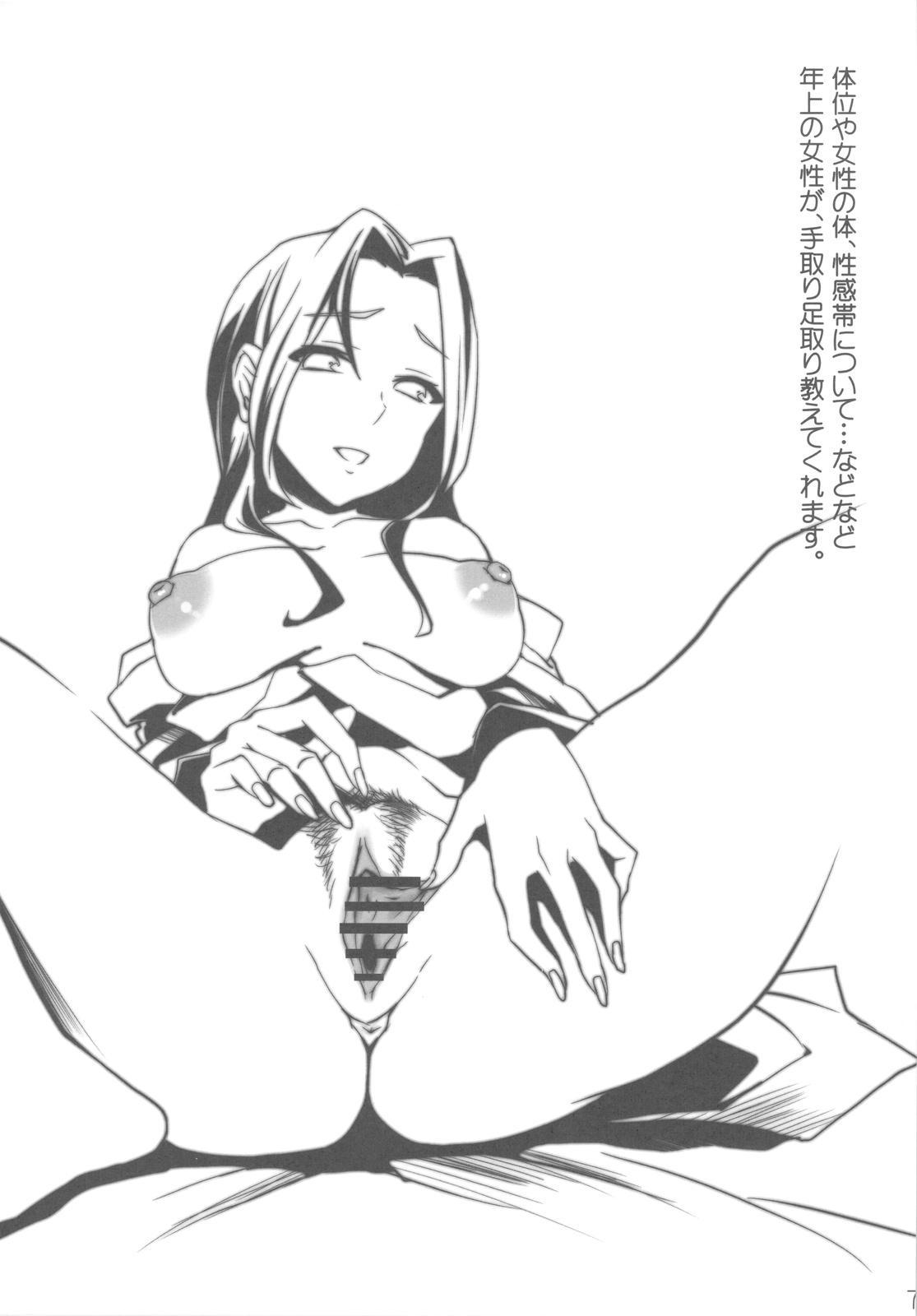 Jougasaki Shimai no Zenryoku Love Attack + Omake bon 22
