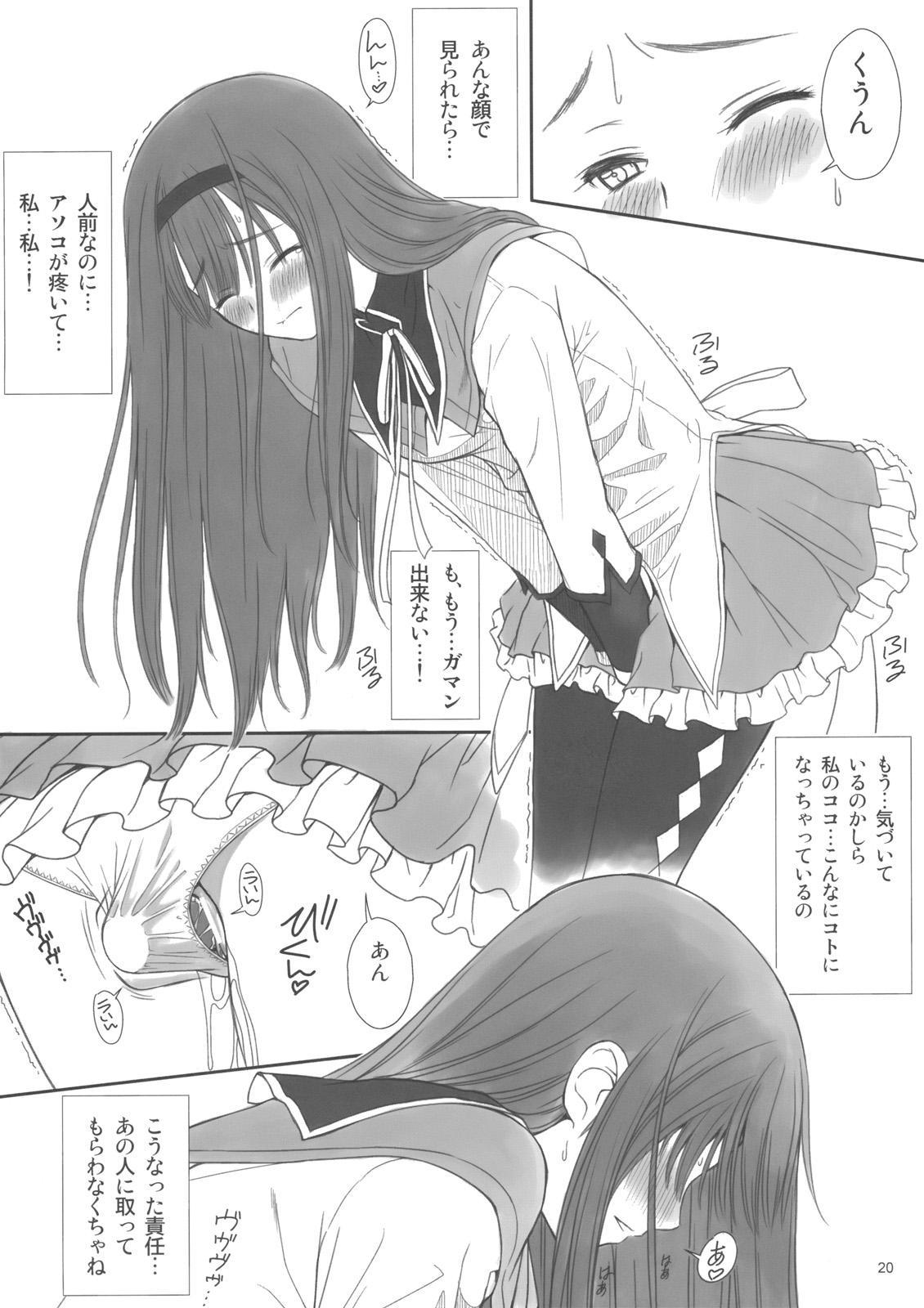 (C82) [T2 ART WORKS (Tony)] Reiko-san to Maya-chan no Koto wo Omotteitara Muramura Shitekita node Erohon ni Shitemitayo. (Fault!!) 18