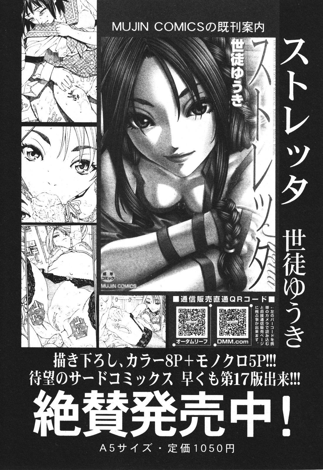 BUSTER COMIC 2010-05 Vol.07 107