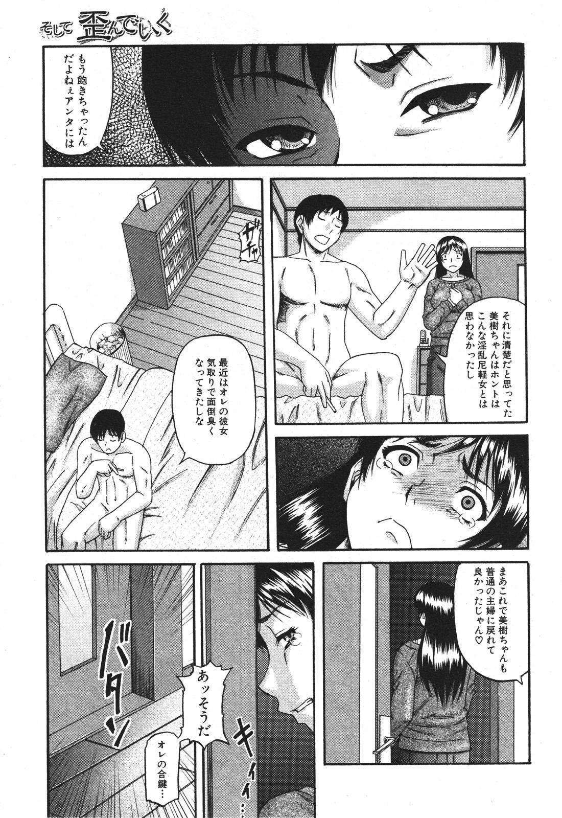 BUSTER COMIC 2010-05 Vol.07 115