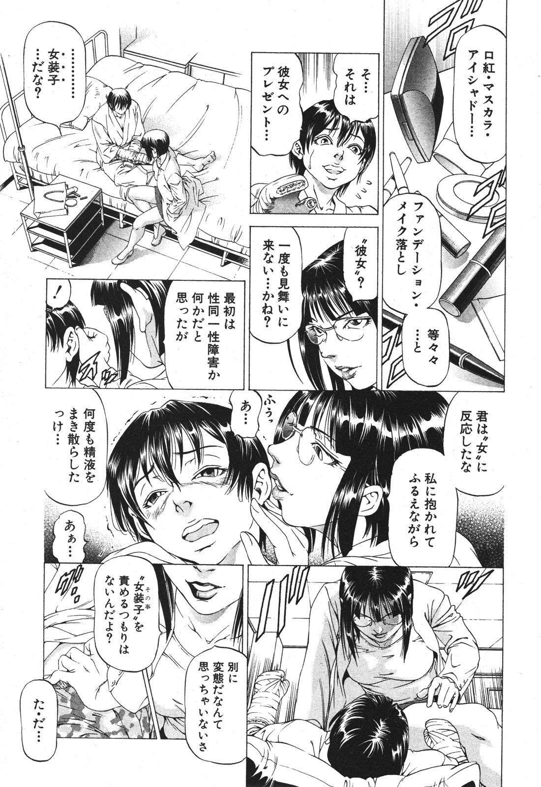 BUSTER COMIC 2010-05 Vol.07 163