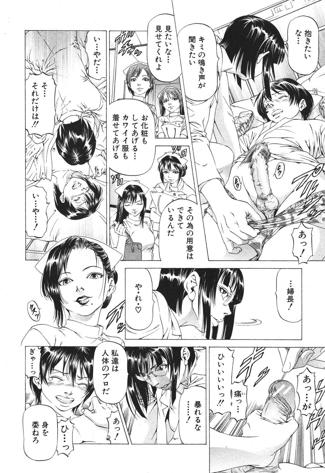 BUSTER COMIC 2010-05 Vol.07 164