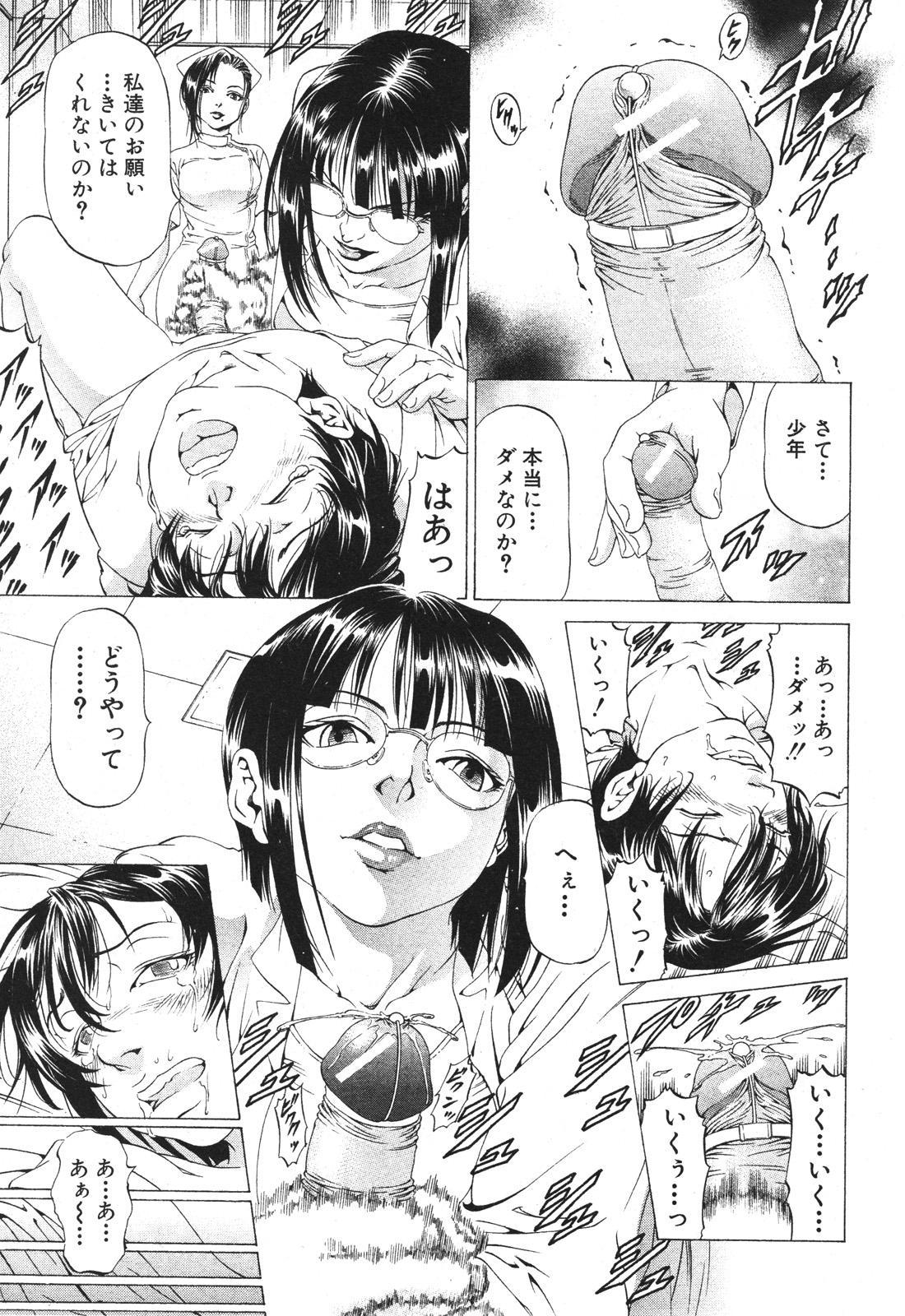 BUSTER COMIC 2010-05 Vol.07 165