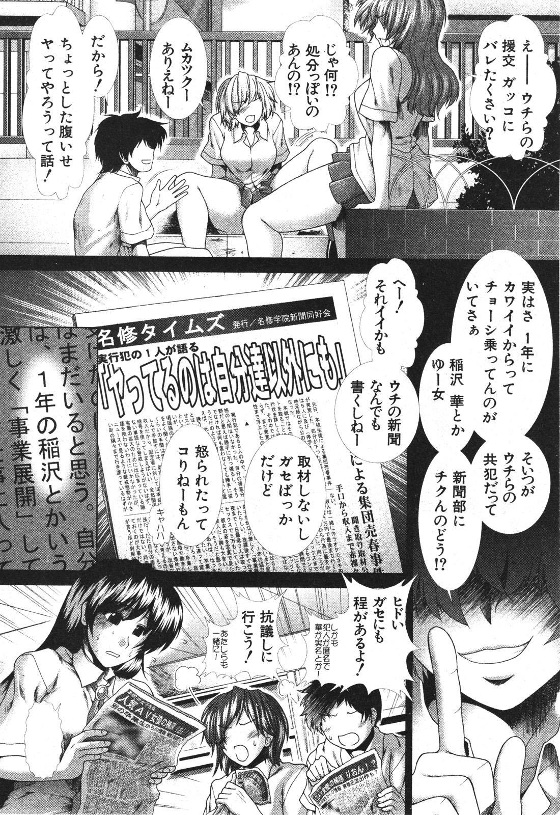 BUSTER COMIC 2010-05 Vol.07 221