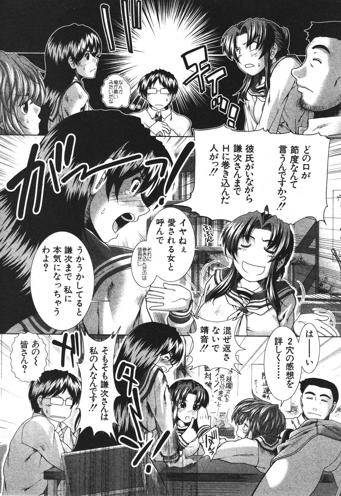BUSTER COMIC 2010-05 Vol.07 253