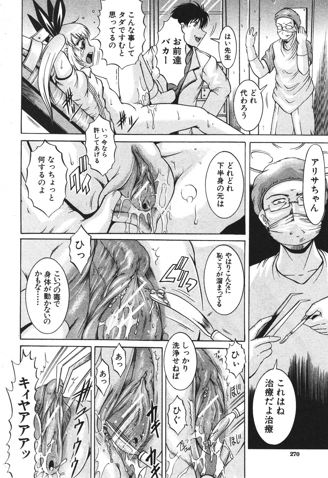 BUSTER COMIC 2010-05 Vol.07 268
