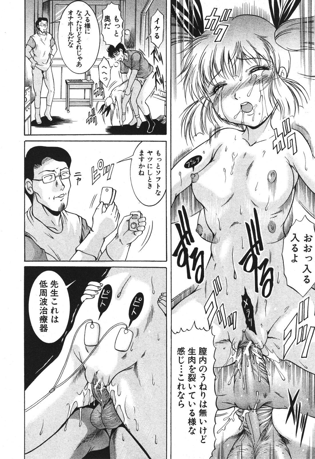 BUSTER COMIC 2010-05 Vol.07 280