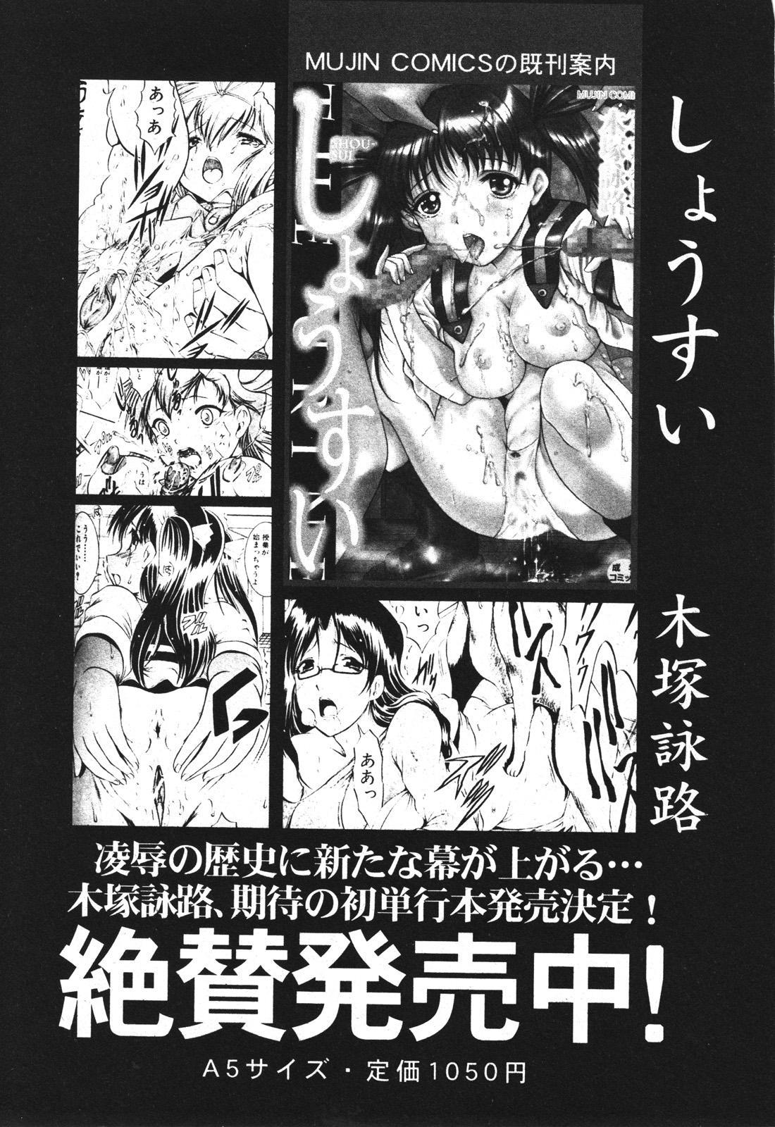 BUSTER COMIC 2010-05 Vol.07 287