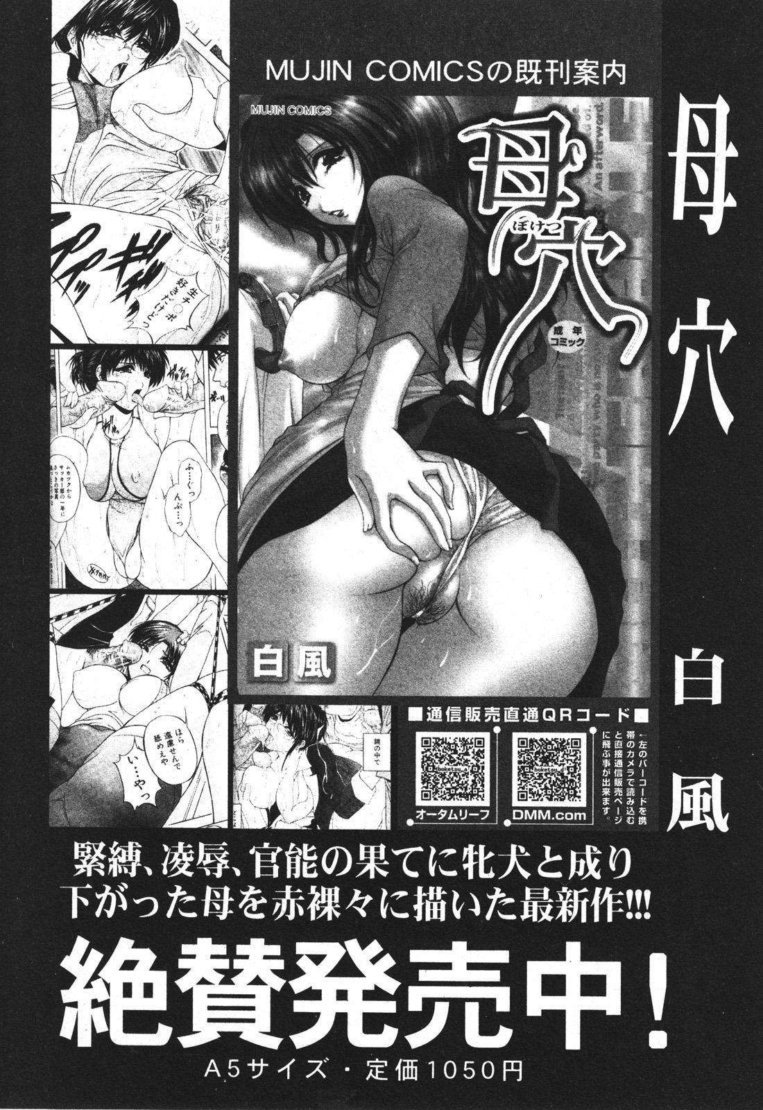BUSTER COMIC 2010-05 Vol.07 315