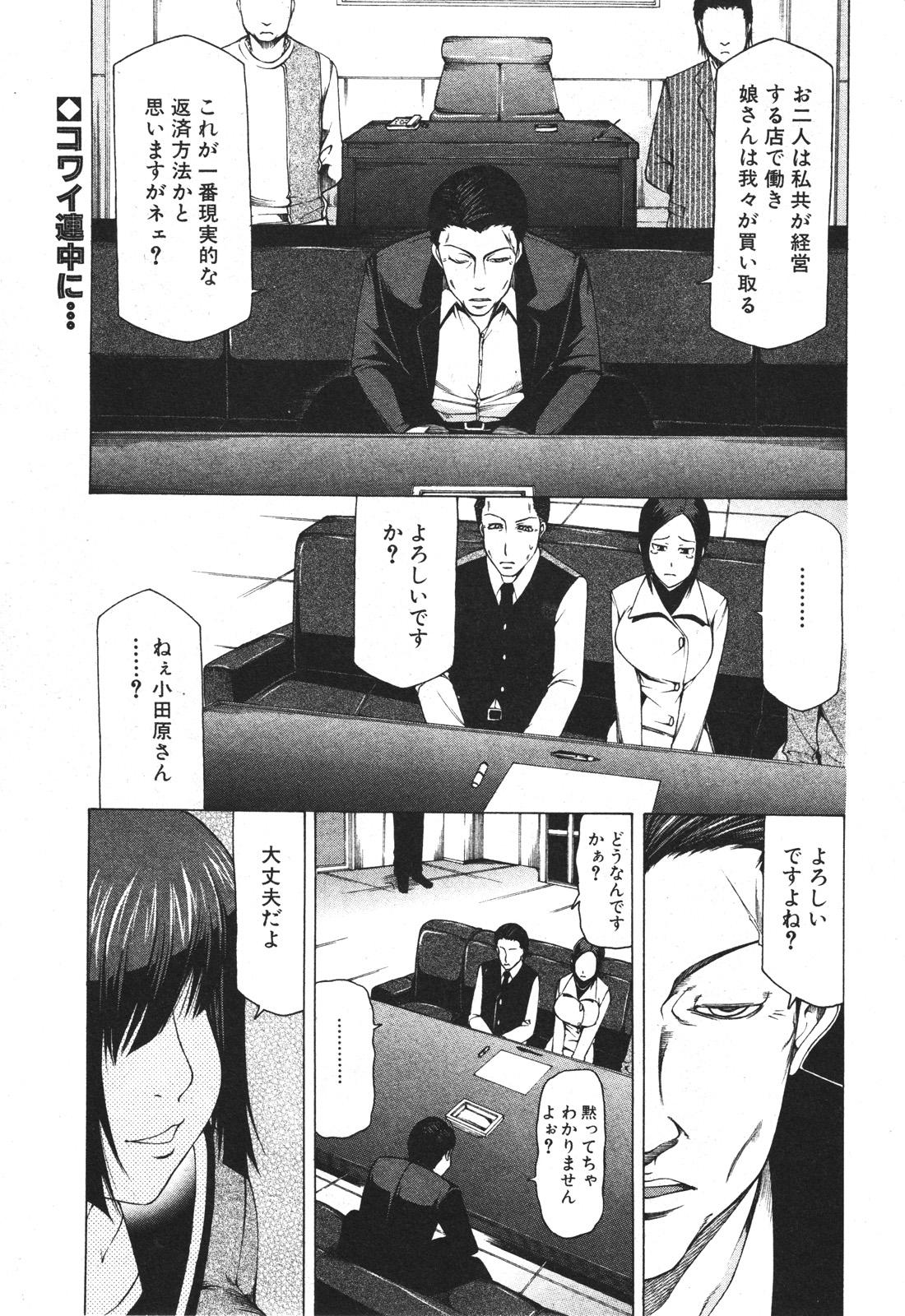 BUSTER COMIC 2010-05 Vol.07 317