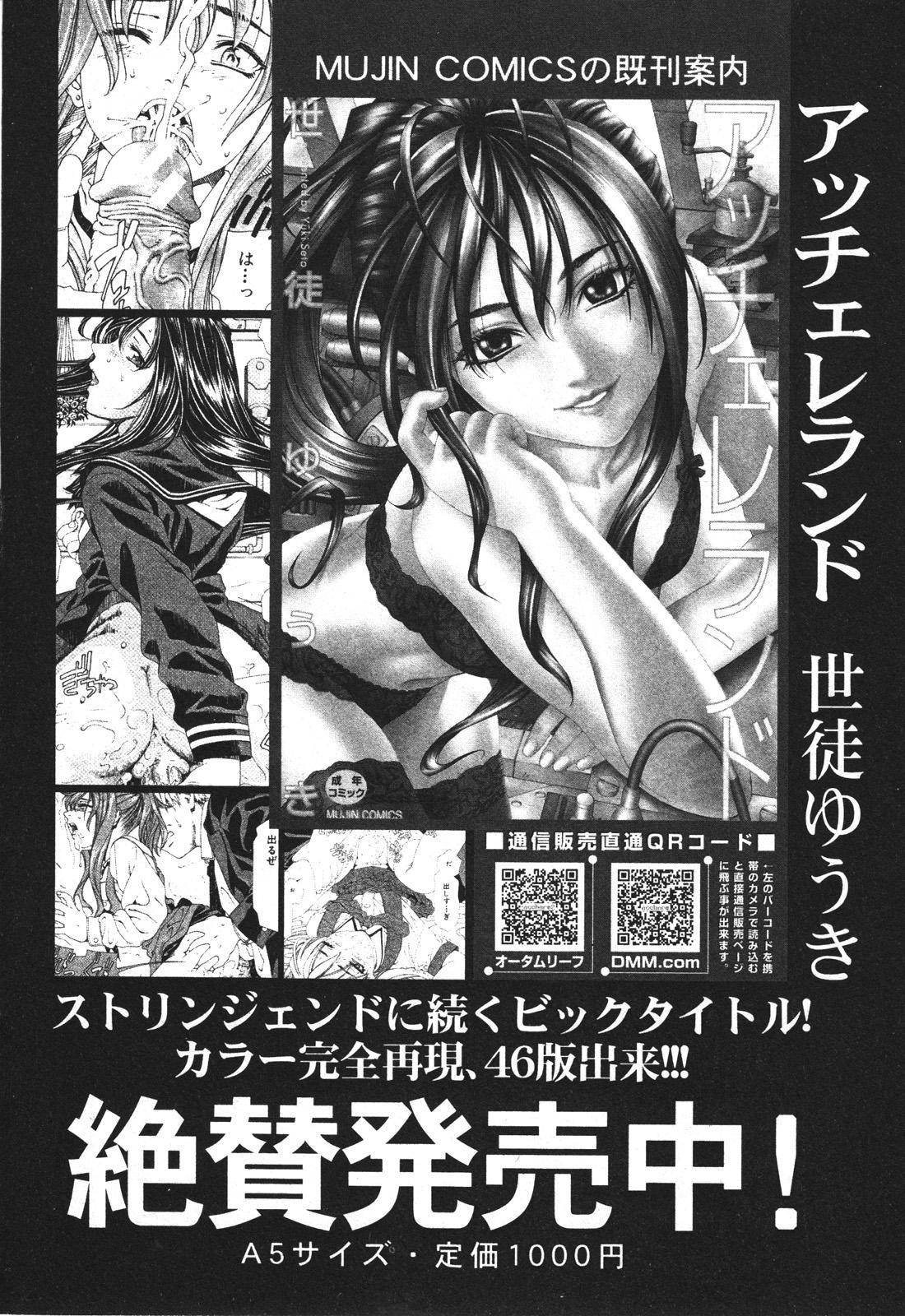 BUSTER COMIC 2010-05 Vol.07 346