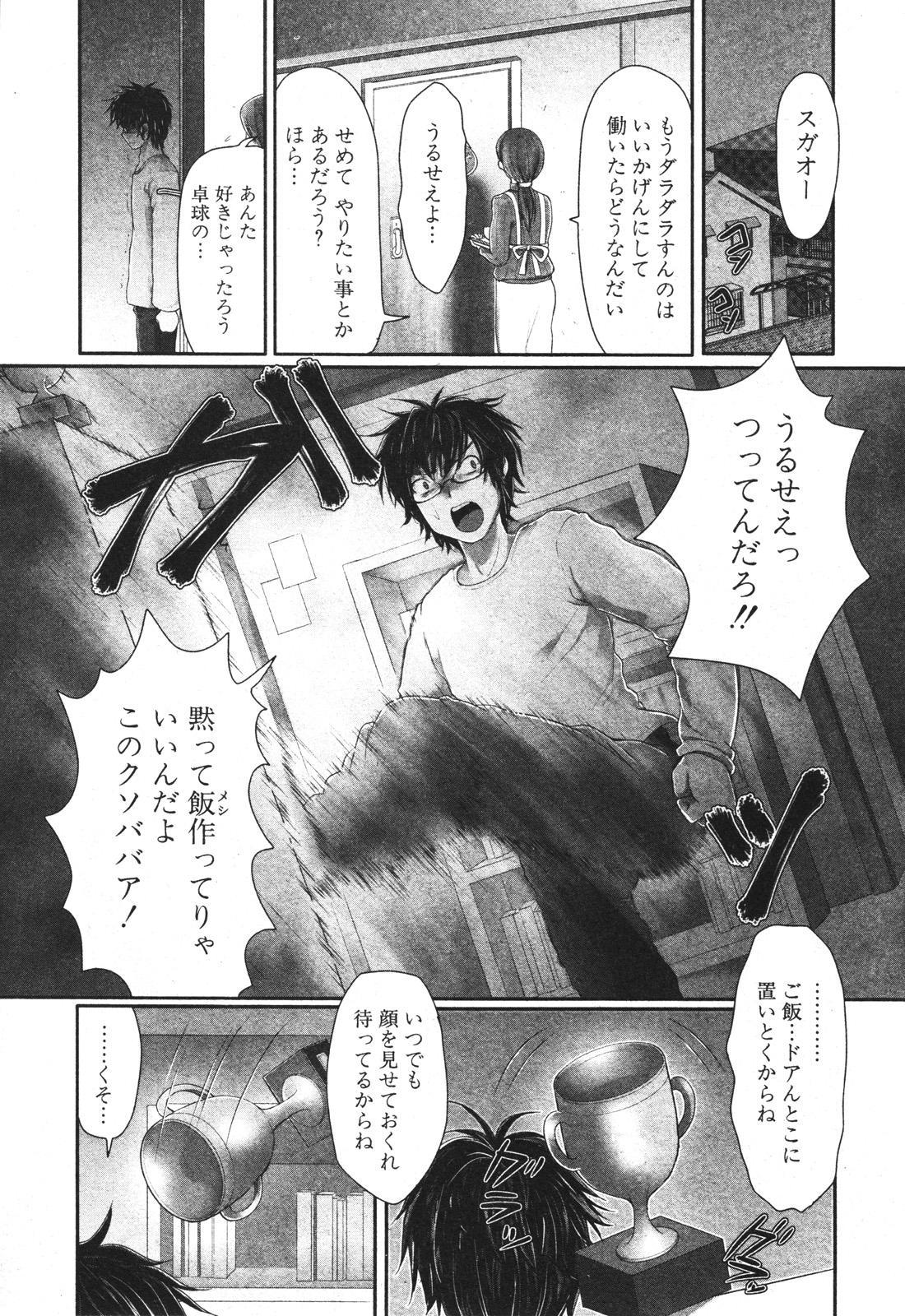 BUSTER COMIC 2010-05 Vol.07 348