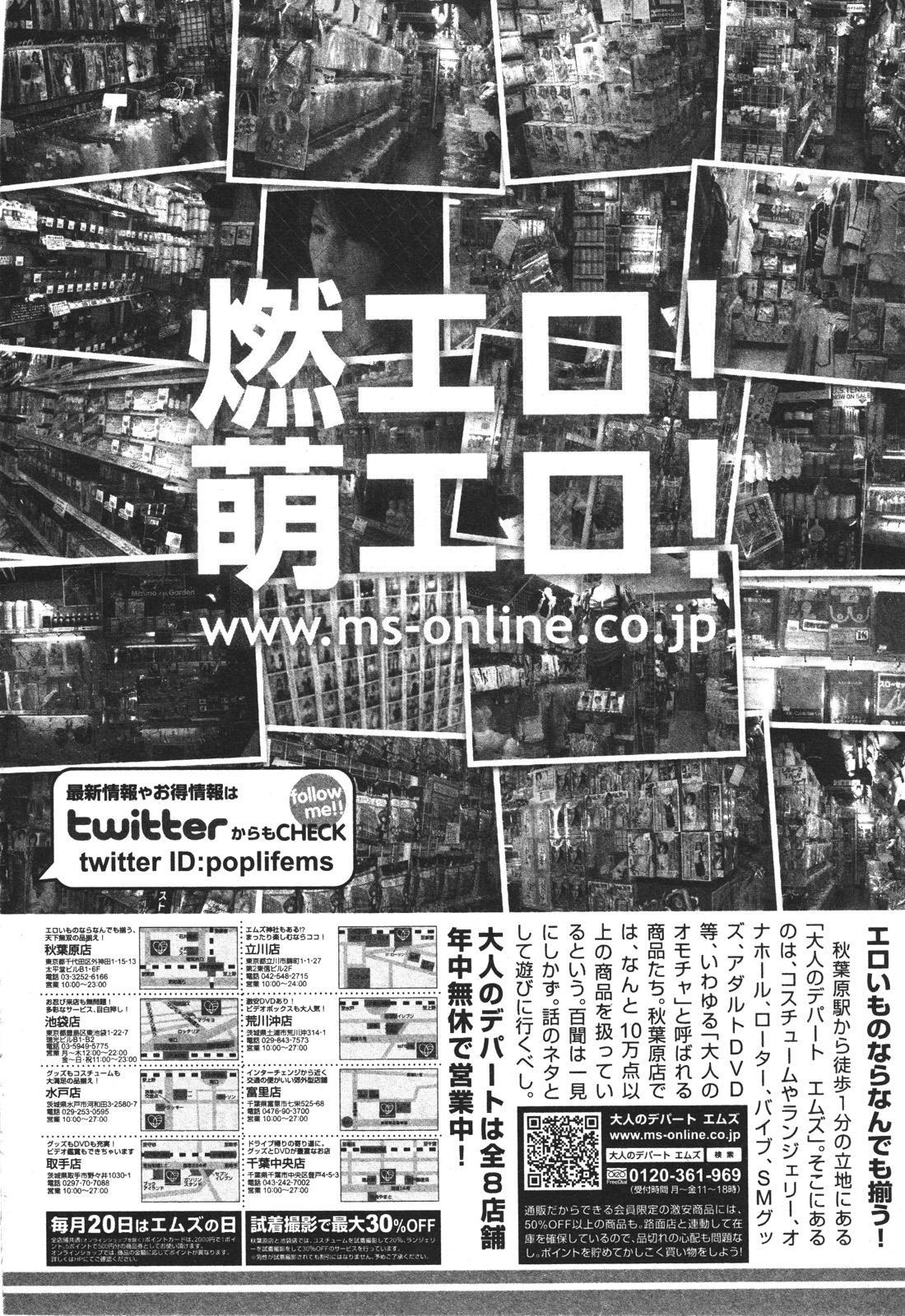 BUSTER COMIC 2010-05 Vol.07 410