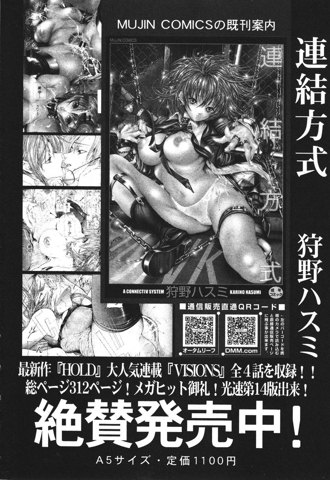 BUSTER COMIC 2010-05 Vol.07 474