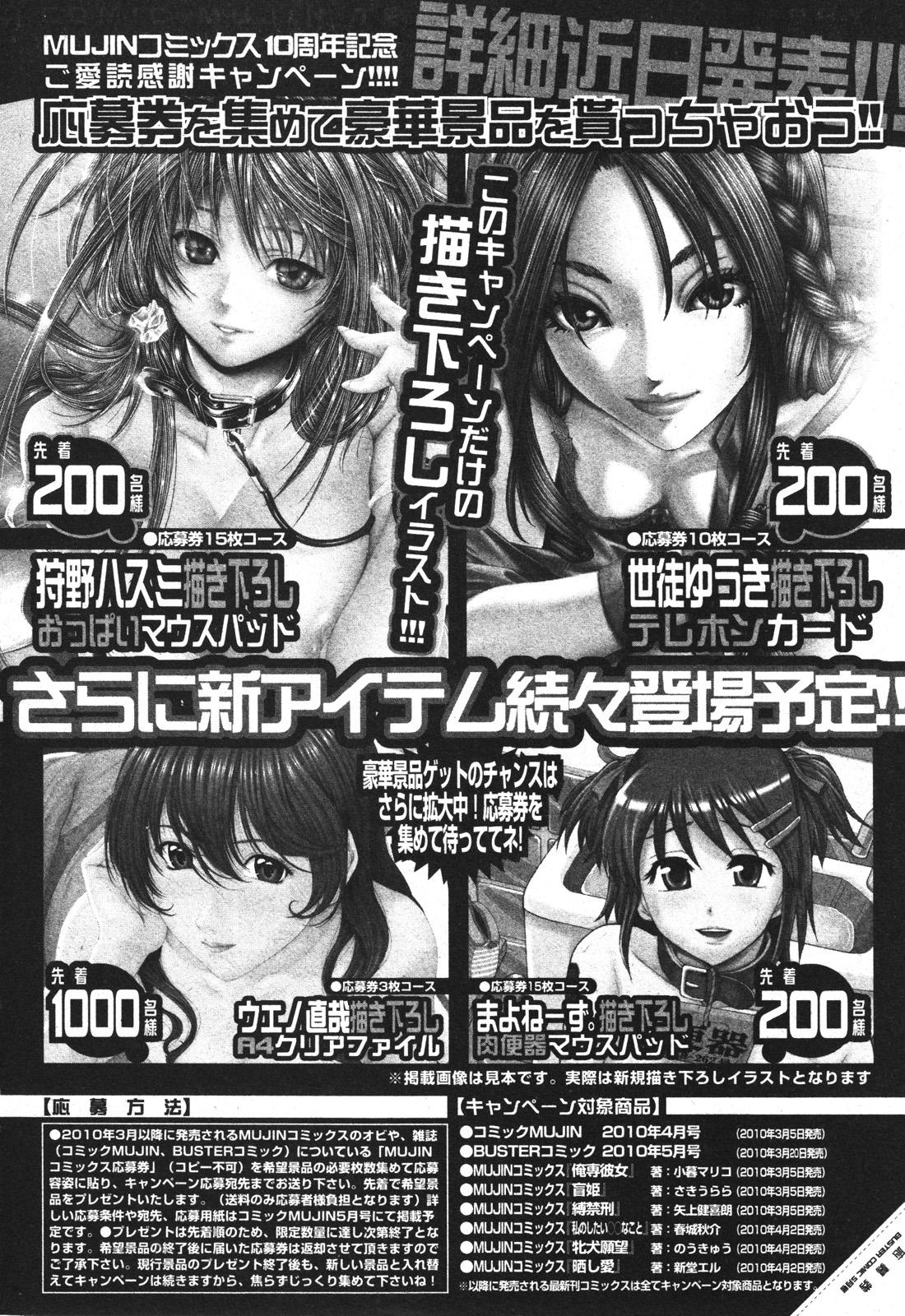 BUSTER COMIC 2010-05 Vol.07 476