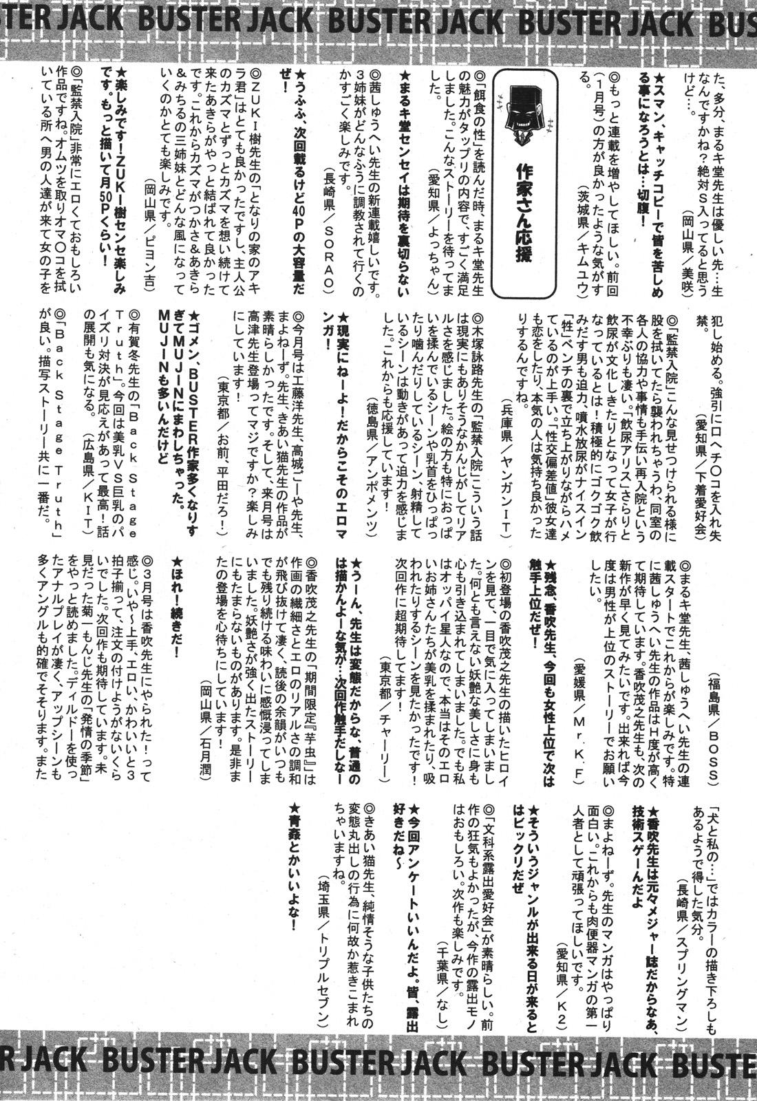 BUSTER COMIC 2010-05 Vol.07 479