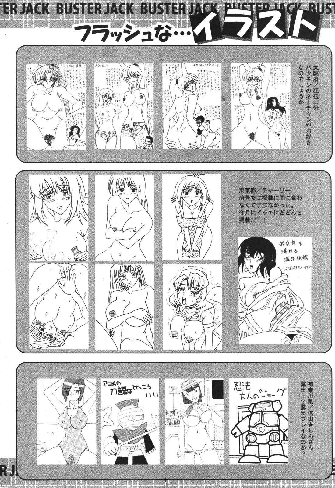 BUSTER COMIC 2010-05 Vol.07 480