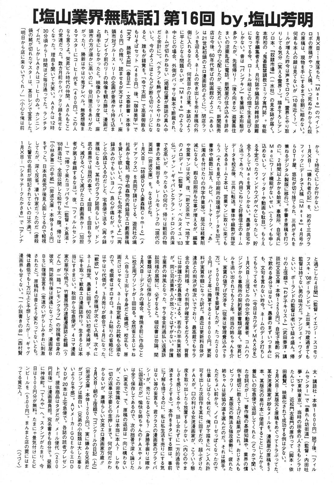 BUSTER COMIC 2010-05 Vol.07 483