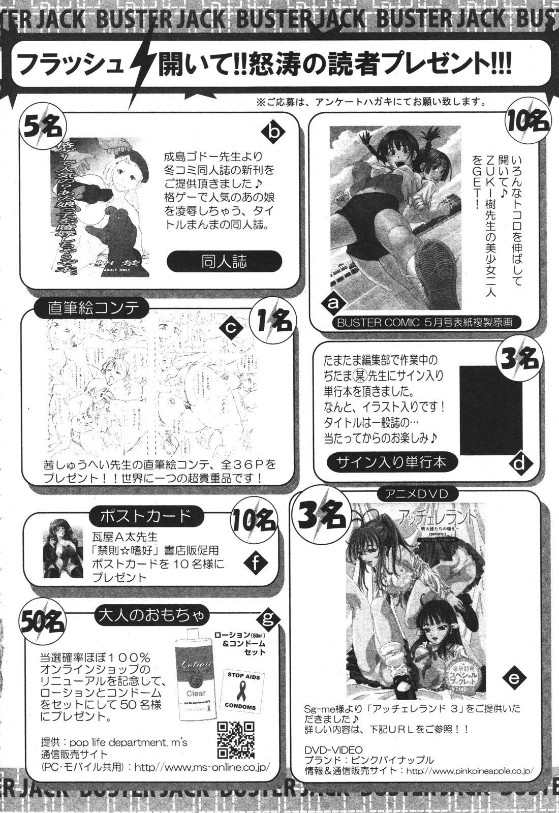 BUSTER COMIC 2010-05 Vol.07 484