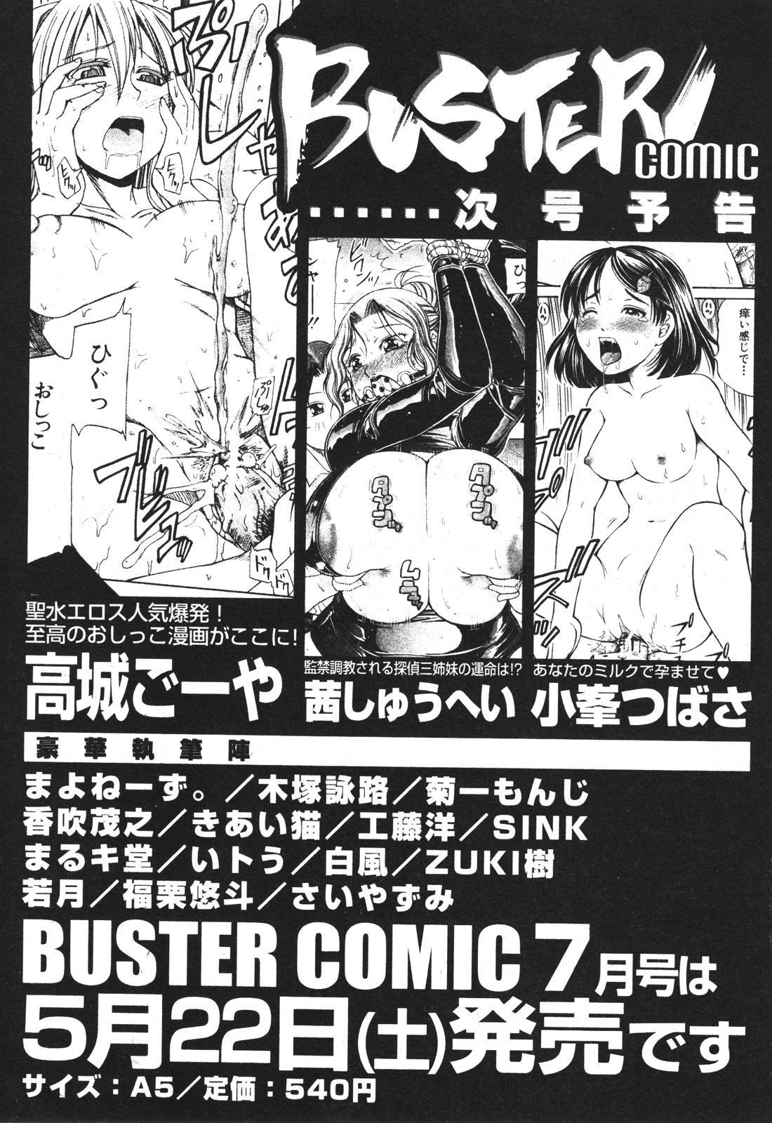 BUSTER COMIC 2010-05 Vol.07 485