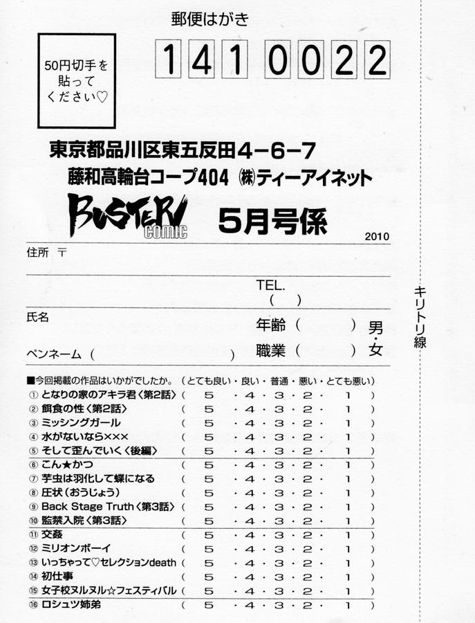 BUSTER COMIC 2010-05 Vol.07 487