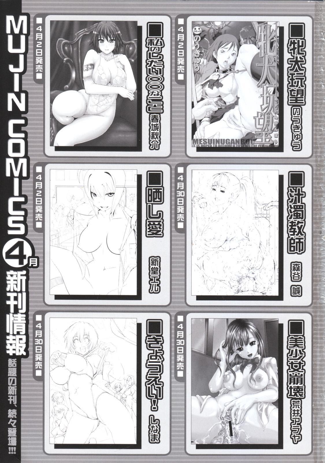 BUSTER COMIC 2010-05 Vol.07 489