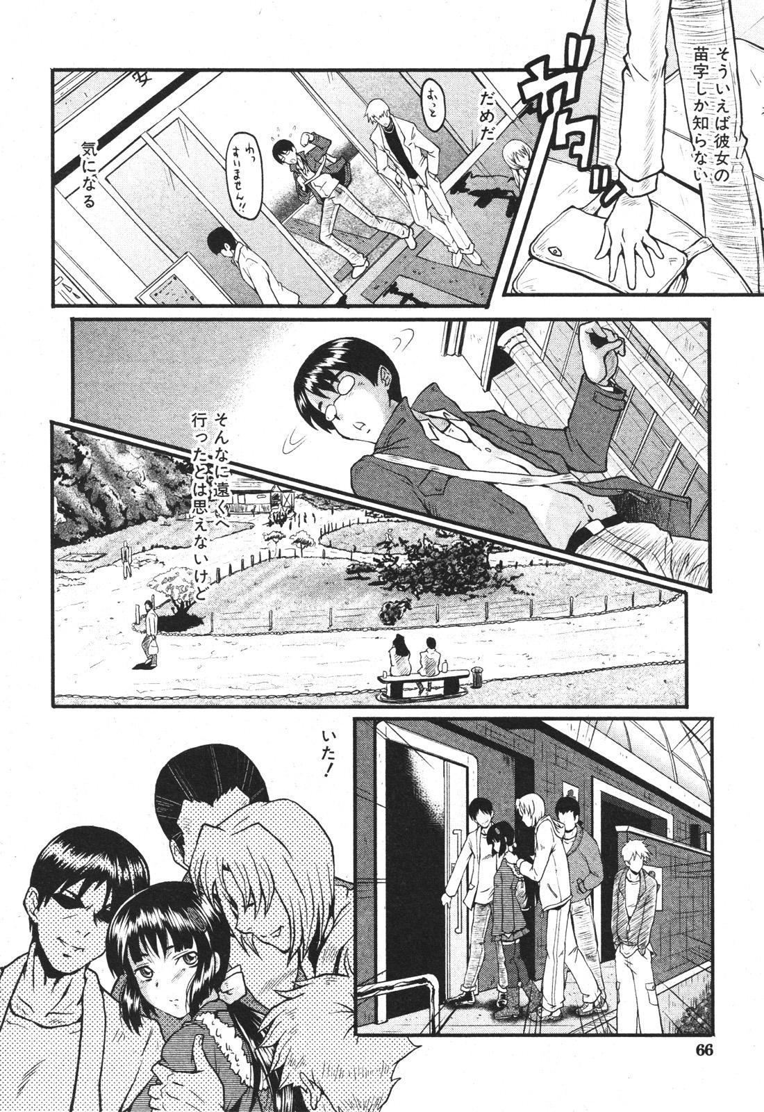 BUSTER COMIC 2010-05 Vol.07 64