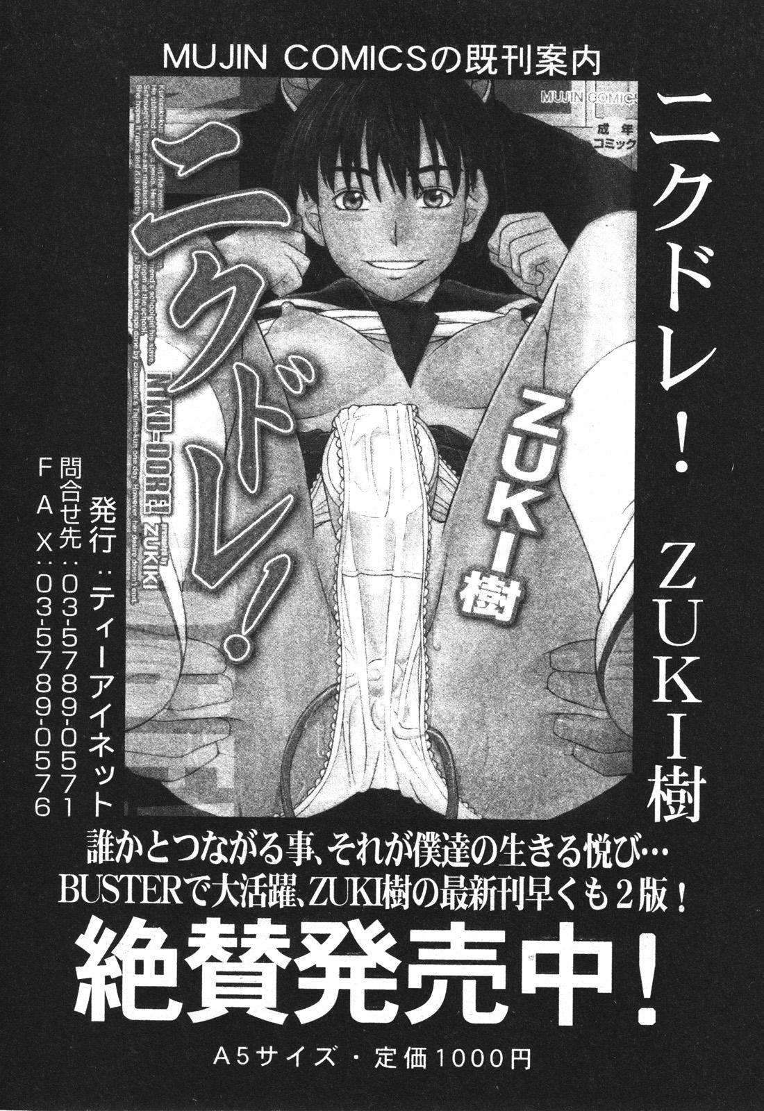 BUSTER COMIC 2010-05 Vol.07 80