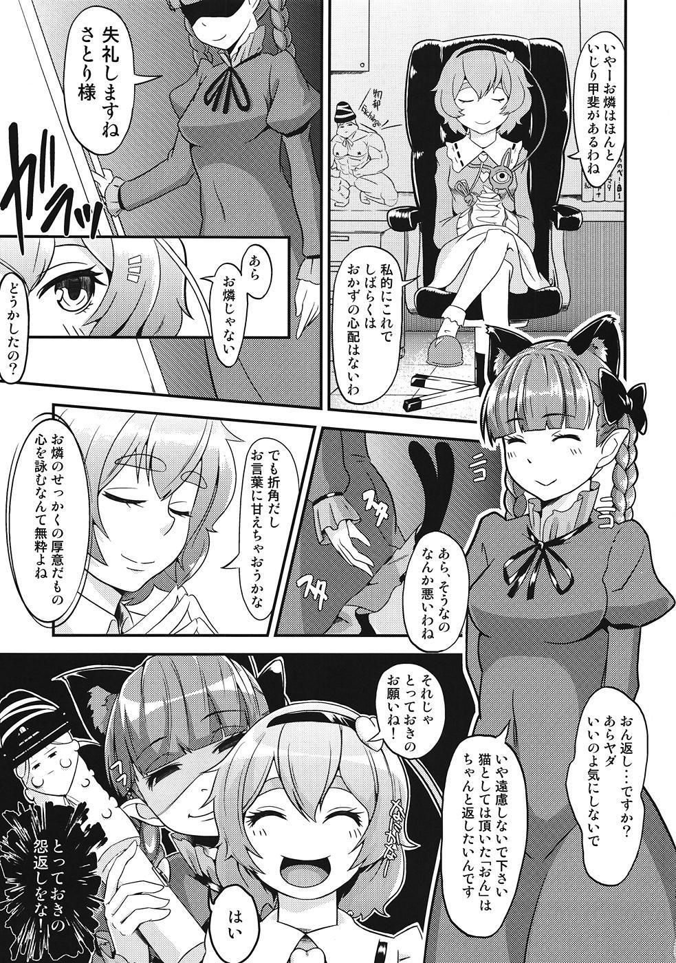 Orinrin to Ochinchin no Kagaku Hannou 23