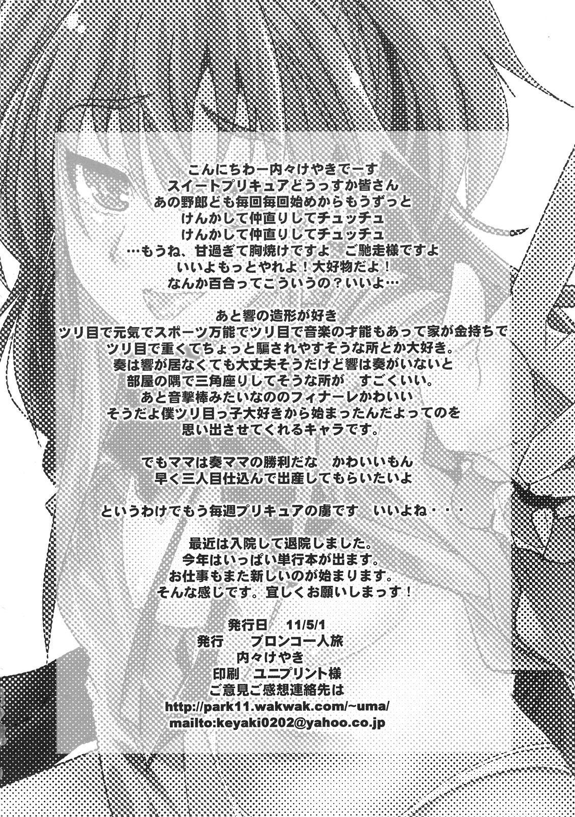 Yoru ni Hibiku   Sounds at Night 26
