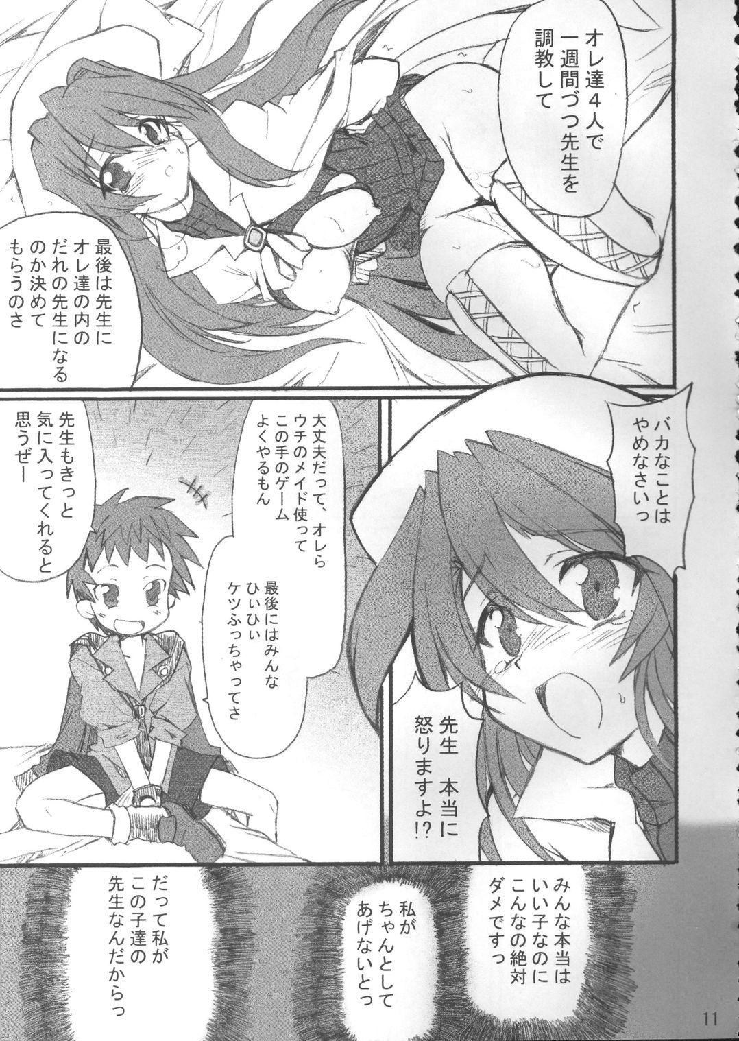 Sensei to Himitsu no Kagai Jugyou 9