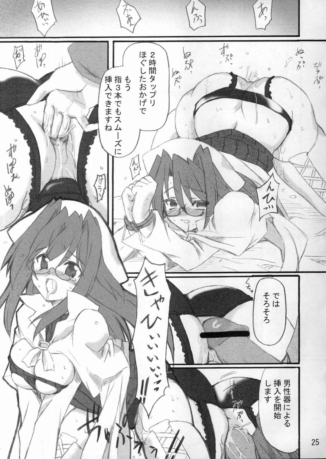 Sensei to Himitsu no Kagai Jugyou 23
