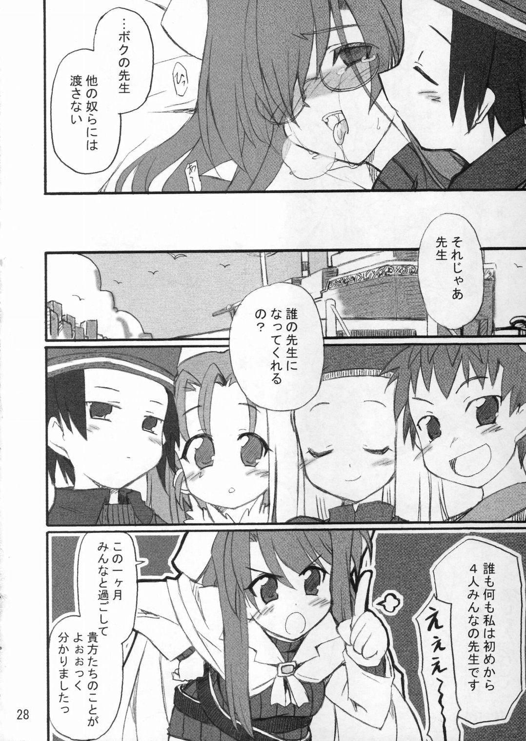 Sensei to Himitsu no Kagai Jugyou 26