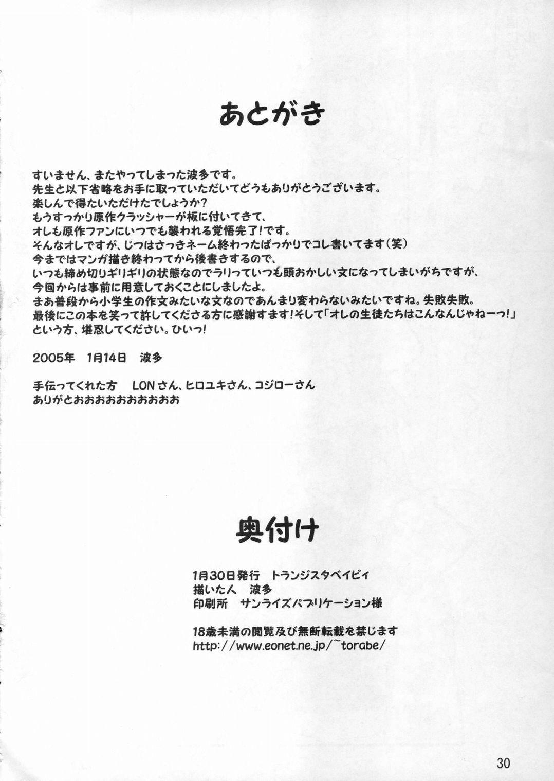 Sensei to Himitsu no Kagai Jugyou 28