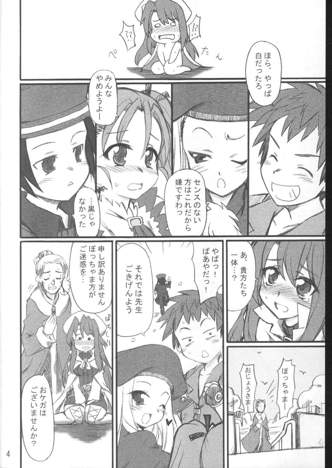 Sensei to Himitsu no Kagai Jugyou 2