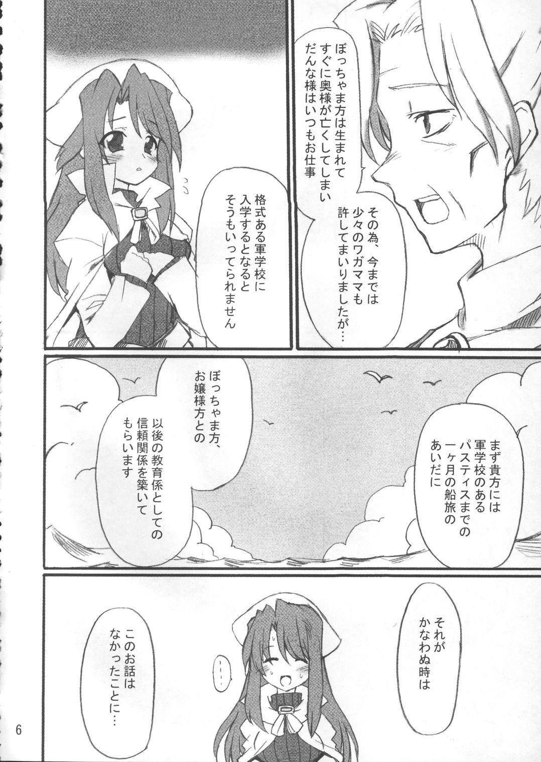 Sensei to Himitsu no Kagai Jugyou 4