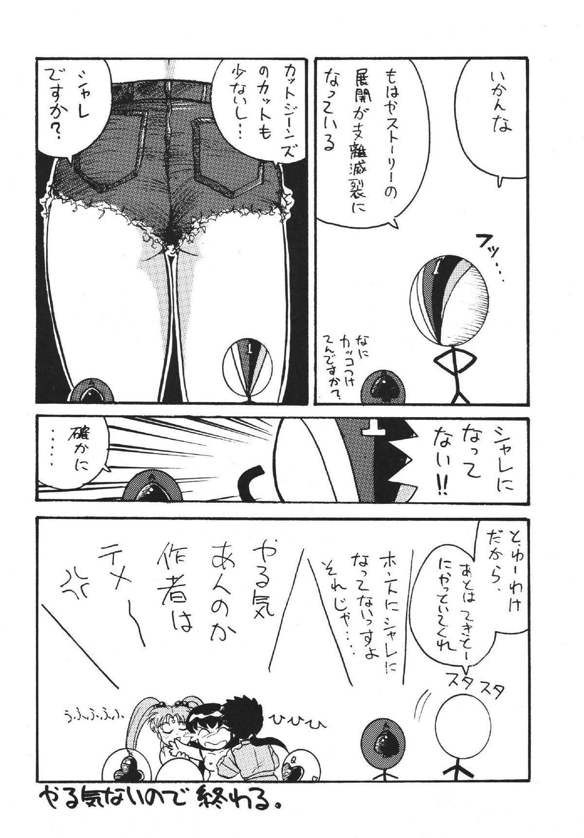 Goku tamashi 19